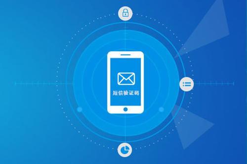 5G时代,短信验证码将以更加迅猛增长的姿态为企业保驾护航