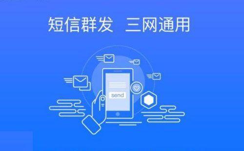 """九天企信王-浅谈""""短信""""行业未来的趋势"""