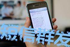 """使用短信群发平台留意三点,否则""""得不偿失""""!"""