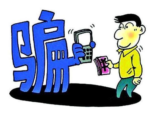 """骗子是如何利用""""移动联通或者电信""""发诈骗短信呢?"""